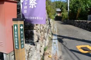 「倭姫命舊蹟地」「風呂屋の谷」の道標