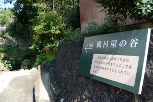 「←5m 風呂屋の谷」の案内板