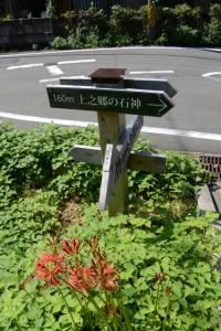 「160m 上之郷の石神→」の道標