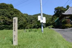 「鸚鵡石登山道 約五00m」の道標