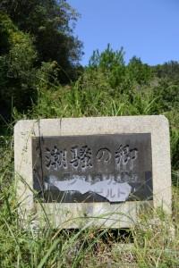 潮騒の郷の石標