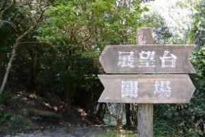 鸚鵡岩、「展望台」「聞場」の道標