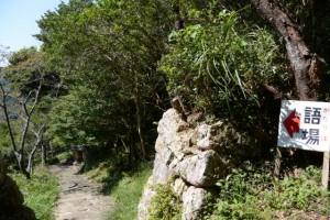 鸚鵡岩の聞き場から語り場へ
