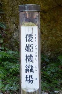 倭姫機織場の案内標(鸚鵡岩付近)