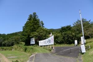 神武参剣道場 明星の丘への参道入口(関係者以外立入禁止)