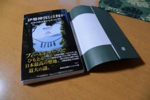 集英社新書ヴィジュアル版『伊勢神宮とは何か』