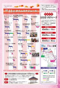 伊勢まつり 10/11タイムスケジュール