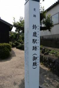 「史跡 鈴鹿駅跡(御厩)」の標柱
