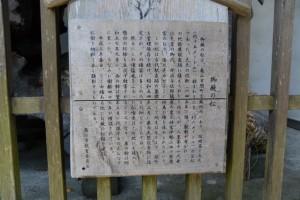 御厩の松の説明板