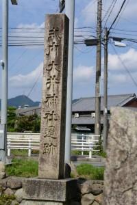 (1)A-7 大井神社遺跡の石碑