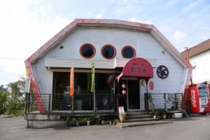 喫茶むつみ(県道10号沿い)