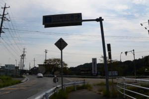 石山観音への分岐(県道10号)