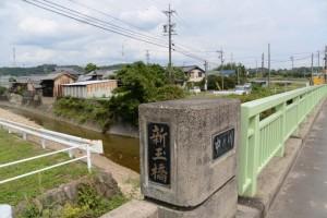 新玉橋(中ノ川)