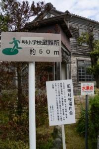 (2)-16 旧明村役場庁舎の説明板