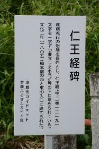 仁王経碑の説明板