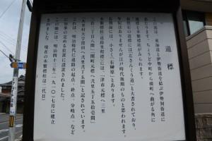 (3)-9,10 標柱の説明板