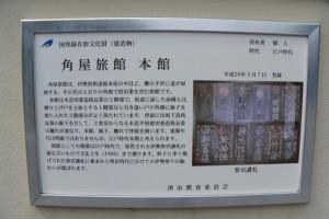 角屋旅館 本館の説明板