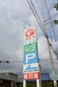 コメリ芸濃店