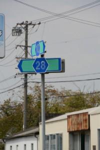 県道10号と県道28号の合流点