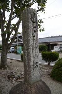 (5)-4 銭掛松石柱