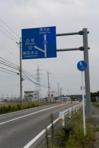 県道10号からの分岐、(5) 高野尾2