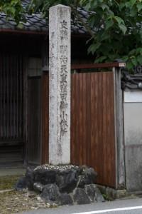 史蹟 明治天皇窪田御小休所の石柱