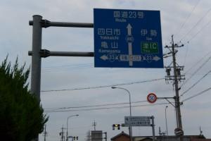 中勢バイパスとの交差点、(6) 窪田宿