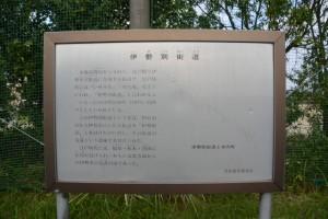 「伊勢別街道」の案内板(一身田小学校付近)
