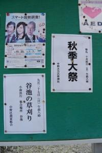 「中野大乃己所神社の秋季大祭」、「谷池の草刈り」を告げる掲示