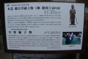 木造 観音菩薩立像と中野獅子舞の説明板