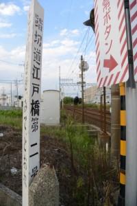 近鉄名古屋線 踏切道江戸橋第二号