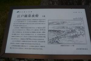 江戸橋常夜燈の説明板