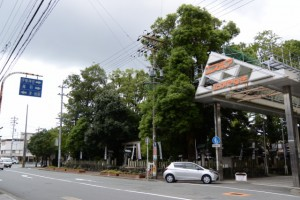 今社(伊勢高柳商店街(愛称、エスポアたかやなぎ)入口付近)