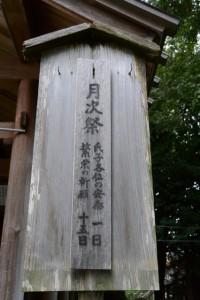 祭典看板(今社)