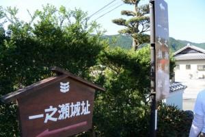 「一之瀬城址」「一之瀬神社」の案内板