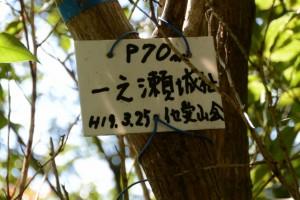 「P 70m 一之瀬城址 H19.3.25 イセ愛山会」山頂標