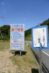 南中村公園付近の予告標示板 通行規制(度会町南中村)