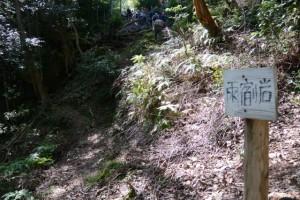 雨宿り岩(おうむ石入口〜おうむ石)
