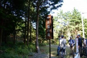 能見坂越え旧道の「昇龍の滝」案内板