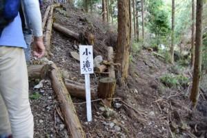 「小ノ滝入口」の案内板(昇龍の滝)