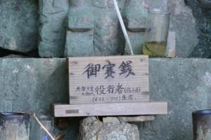 野見坂隧道入口(南勢町側)付近の役行者像