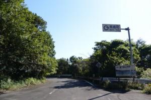 「南島町」の地名板(野見坂隧道入口付近)