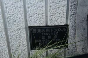 県道22号 野見坂南トンネルの銘板