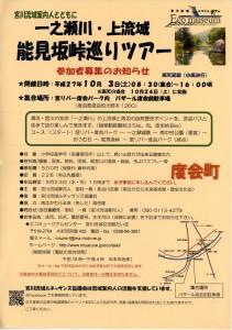 宮川流域案内人とともに一之瀬川・上流域 能見坂峠巡りツアーの募集案内