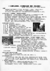 「一之瀬川上流域と、その周辺の自然・歴史・文化の紹介」資料