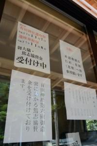 11月7日に御遷座を迎える有田神社(伊勢市小俣町湯田)