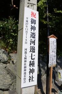 11月7日に御神遷を迎える河邊七種神社(伊勢市河崎)