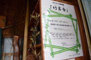 まちかど博物館「竹茗舎」(明和町斎宮)