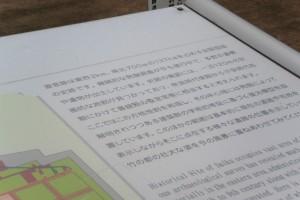 1/10史跡全体模型(斎宮跡)