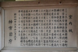 史蹟 斎王宮阯(斎王の森)の説明板